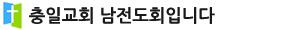 남전도회.jpg